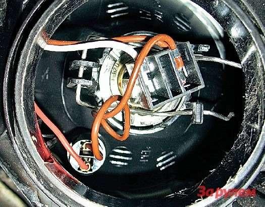 Обратите внимание: П-образная скоба крепления лампы дальнего света упирается вкорпус фары. Чтобы надежно еезафиксировать, полезно подогнуть кончик скобы. Габаритку вынимаем, повернув патрон.