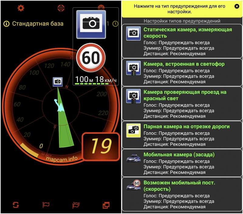 Смартфон вместо радар-детектора: тестируем мобильные приложения