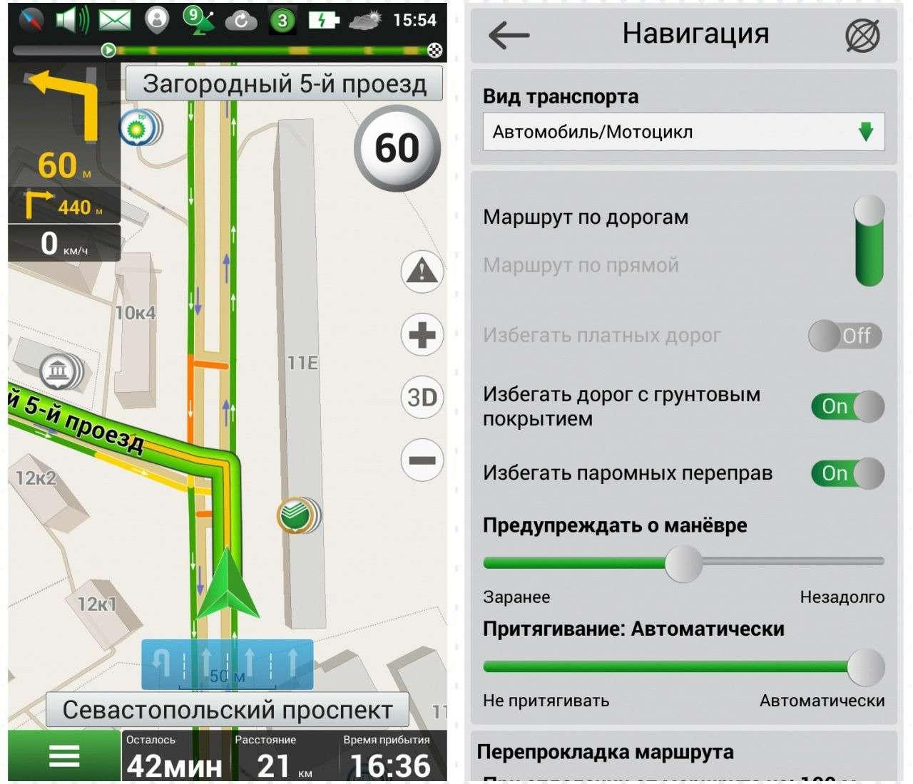 Яндекс.Навигатор или Google— выбираем лучшее мобильное приложение— фото 816272