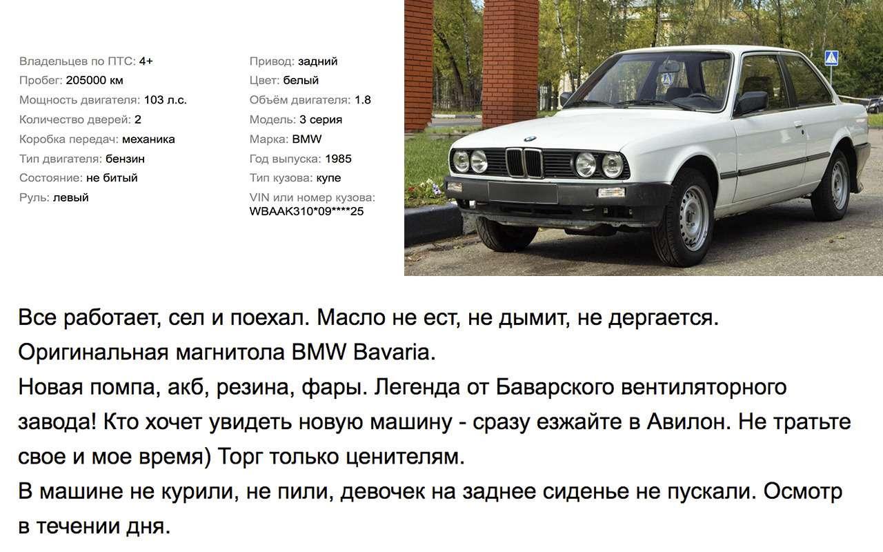 12способов продать автомобиль спомощью смешного описания— фото 931786