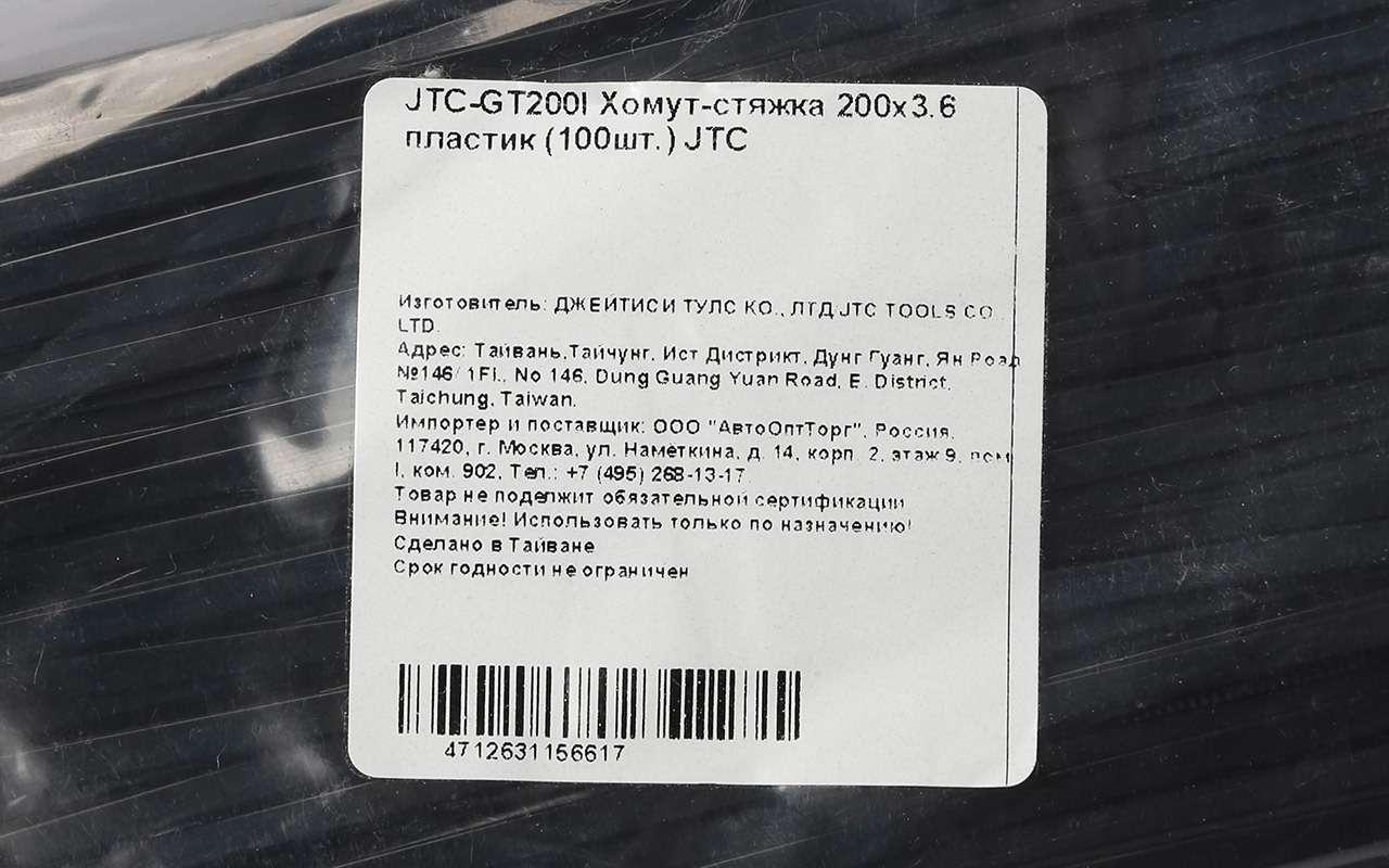 Экспертиза «Зарулем»: проверили напрочность пластиковые хомуты— фото 1276196