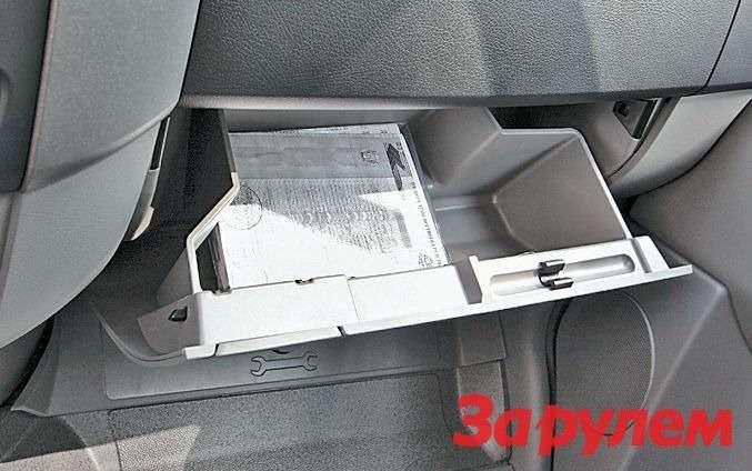 Вещевой ящик напротив пассажира— неединственный всалоне
