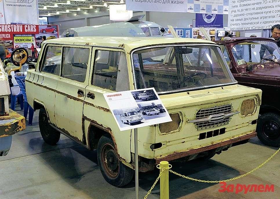 Один изпервых вСССР минивэнов построил в1978 году московский рабочий Николай Давыдов. Онназвал свой трансформер «Дружба».