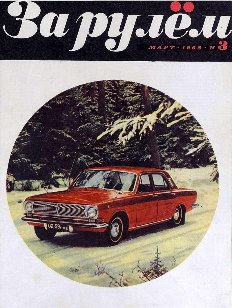 Советские автомобили против иномарок— супертест кюбилею— фото 858370