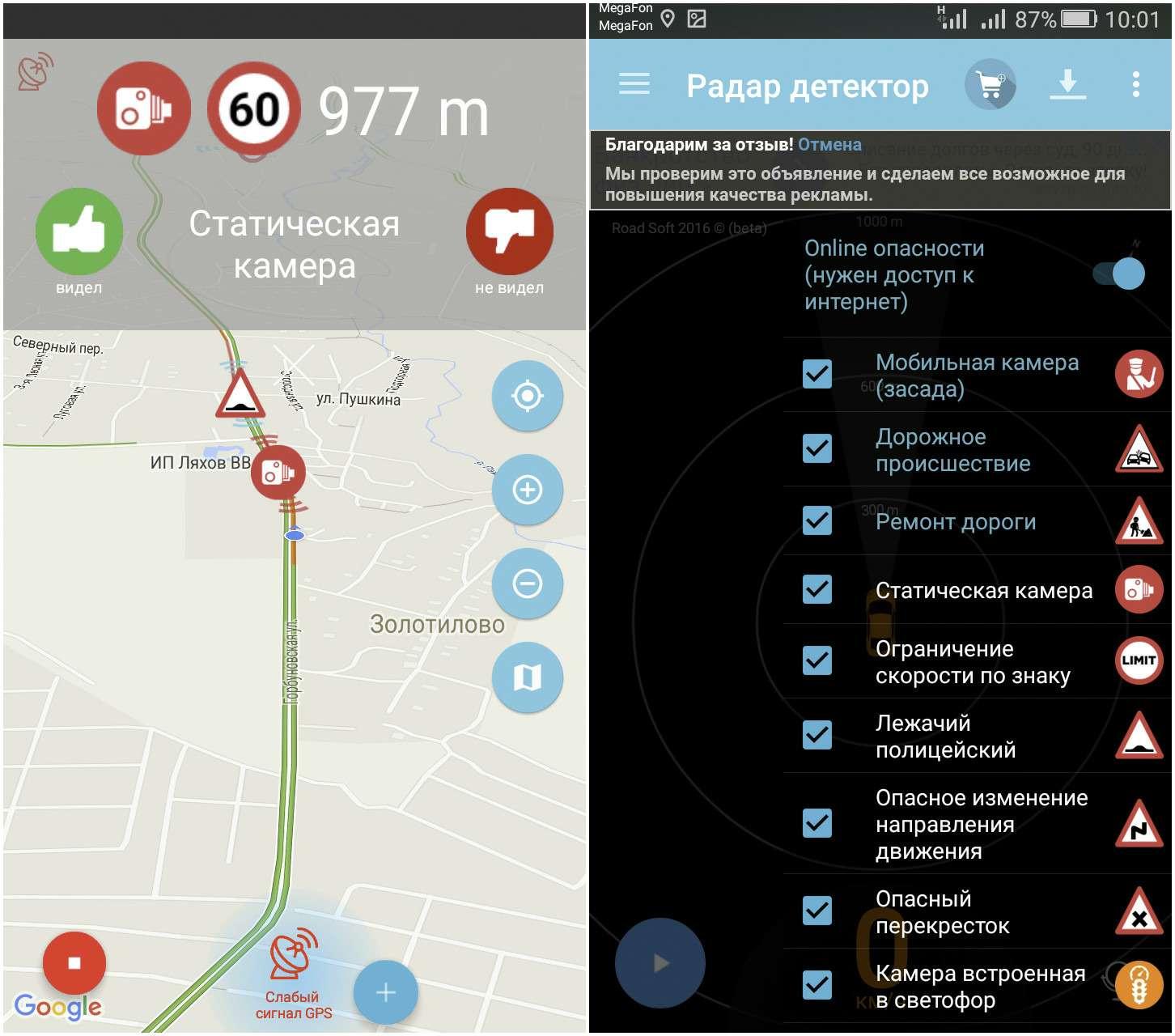 Смартфон вместо радар-детектора: тестируем мобильные приложения— фото 620586