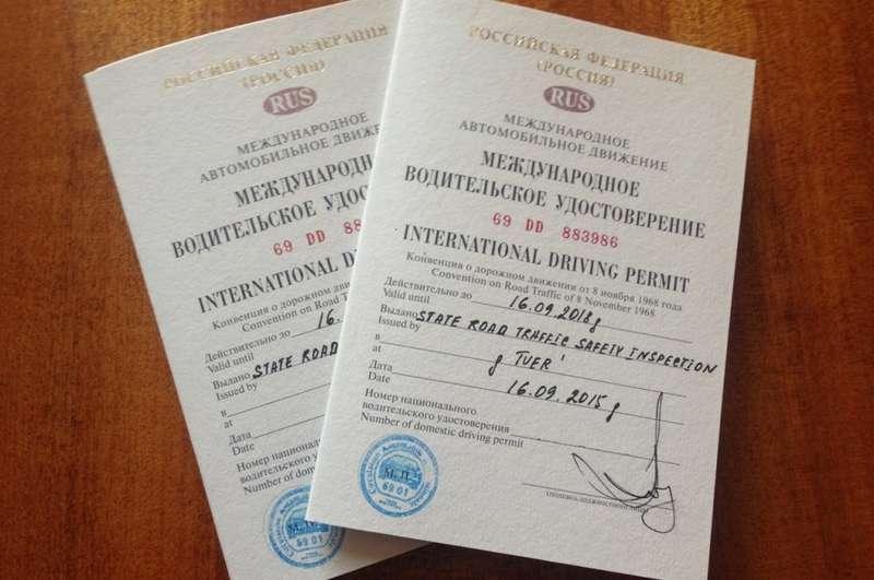 Какпродлить международное водительское удостоверение?