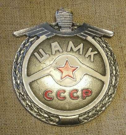 ЦАМК СССР