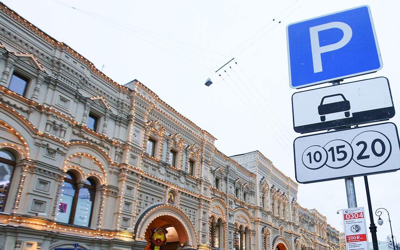 Блэкаут Моспаркинга: парковка вМоскве стала бесплатной нанесколько часов— фото 886319