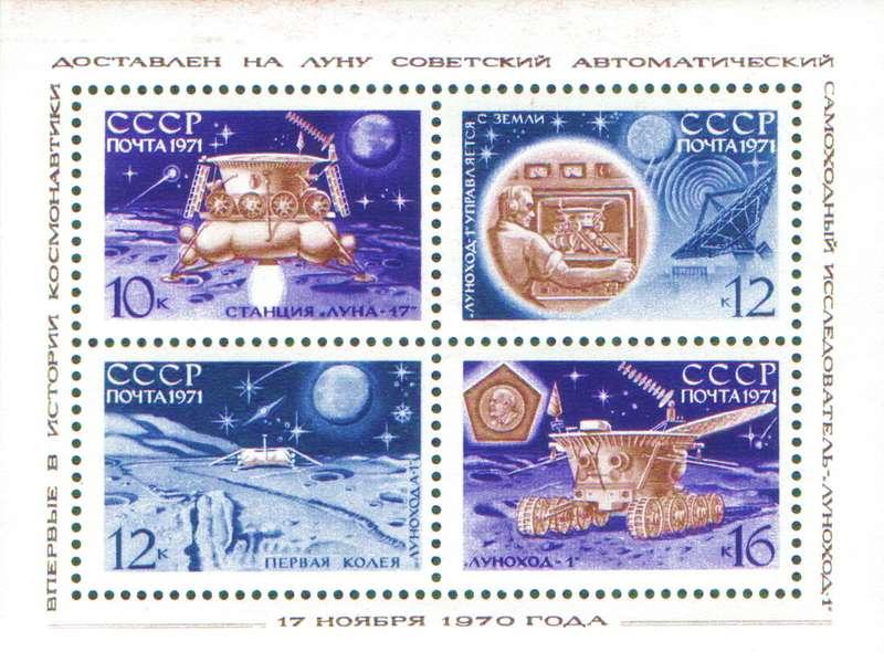 Почтовый блок, посвященный запуску советской космической станции «Луна-17» с«Луноходом-1» наборту…