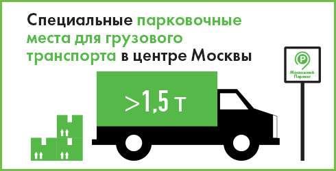 Легковые авто небудут эвакуировать спарковок длягрузовиков вМоскве