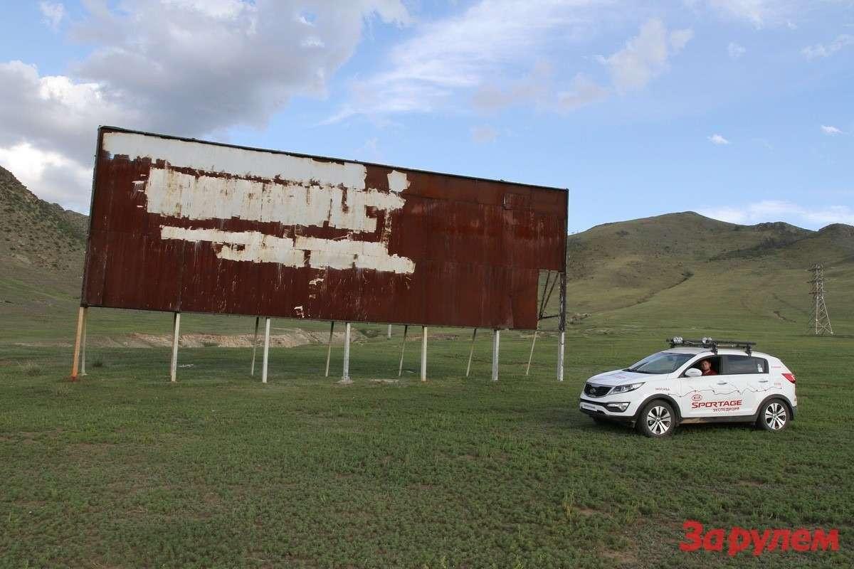 Реклама по-монгольски: здесь был KIA Sportage