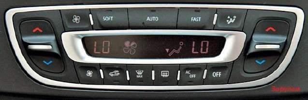 Двухзонный климат-контроль имеет мягкий ибыстрый режим работы.