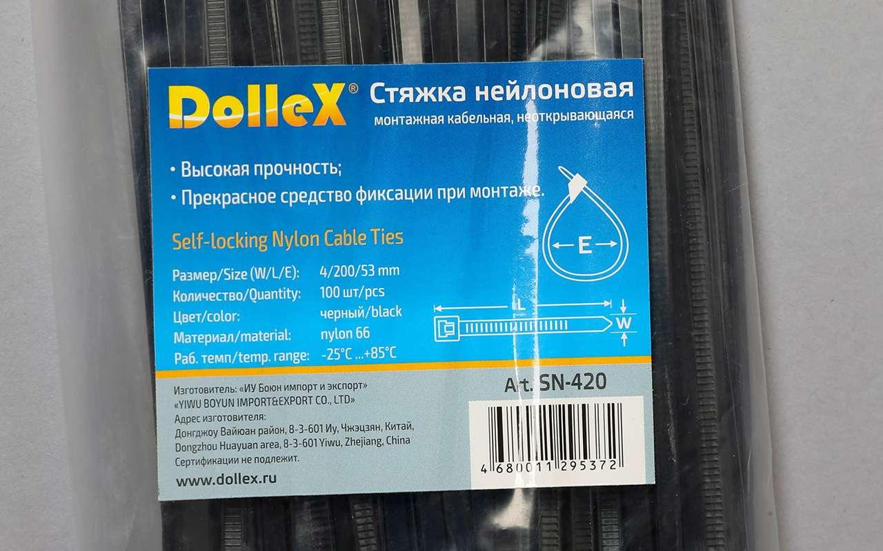 Экспертиза «Зарулем»: проверили напрочность пластиковые хомуты— фото 1276189