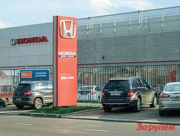 «Хонда Строгино»
