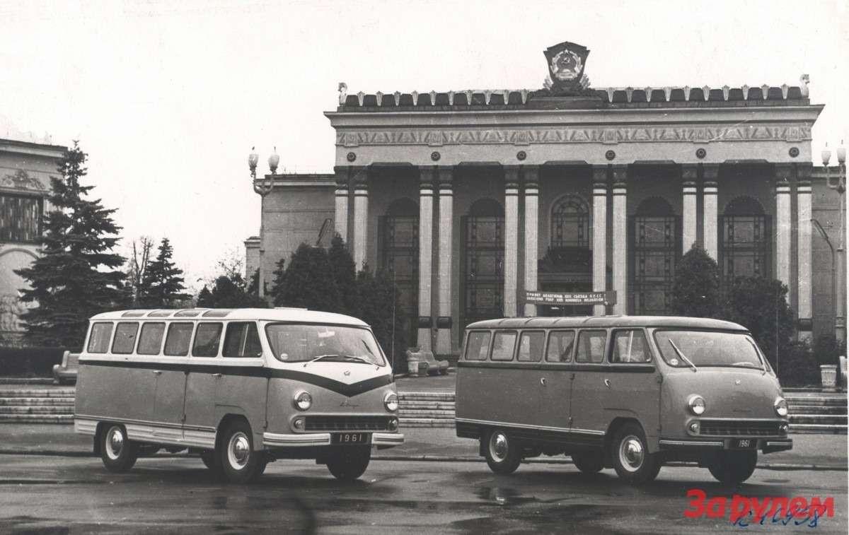 Эталонные образцы РАФ-977Д наВДНХ перед павильоном Латвийской ССР, сентябрь 1961 года. Над входом впавильон лозунг: «Привет делегатам XXII съезда КПСС!»
