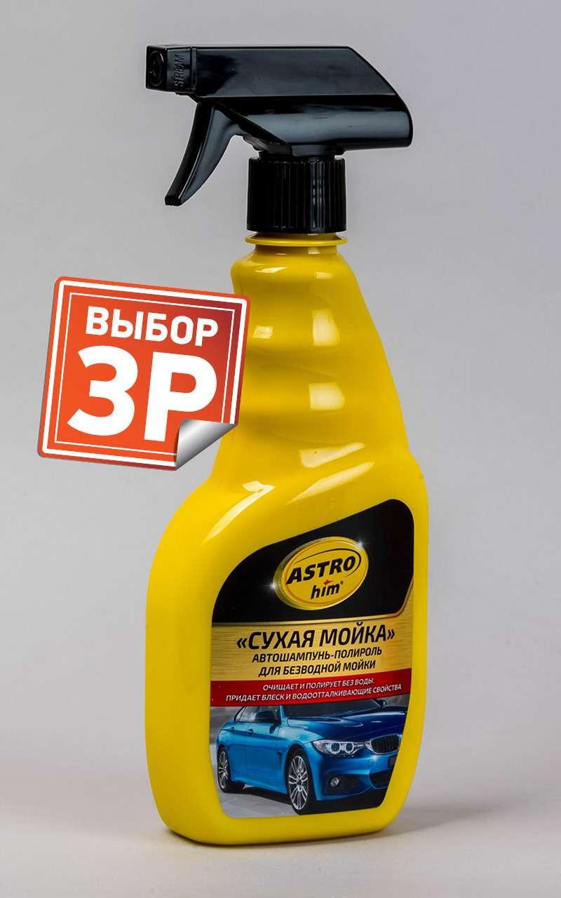 5 препаратов длясухой мойки кузова— экспертиза «Зарулем»— фото 994460