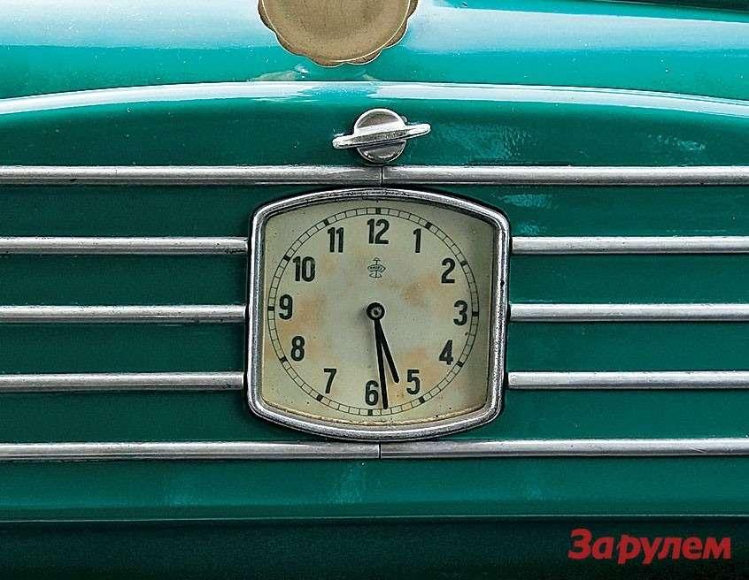 Часы отсчитывают уже 53-й год содня рождения автомобиля.