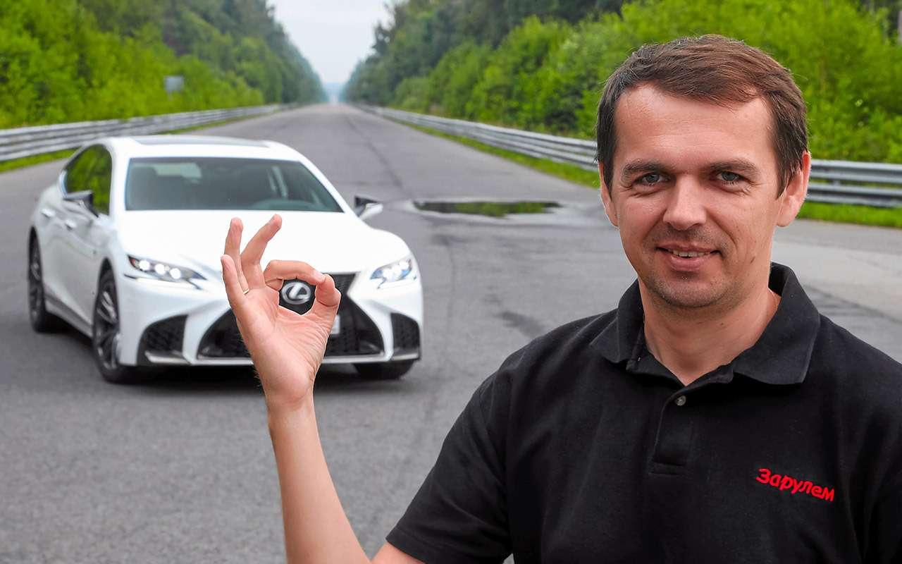 Большой тест престижных седанов: новый Lexus LS500и конкуренты— фото 928768