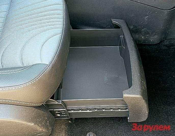 В распоряжении переднего пассажира выдвигаемый из-под кресла ящик. Практичное решение.