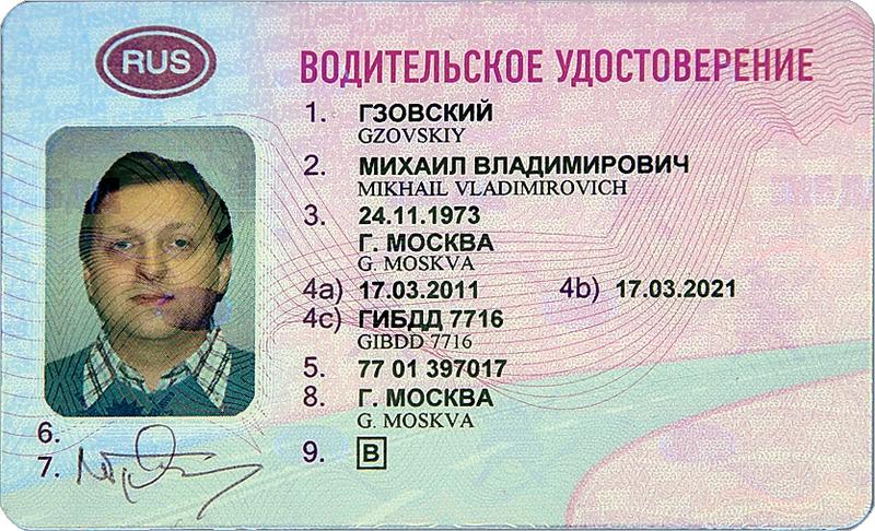 Новое при замене водительского удостоверения в 2017 году