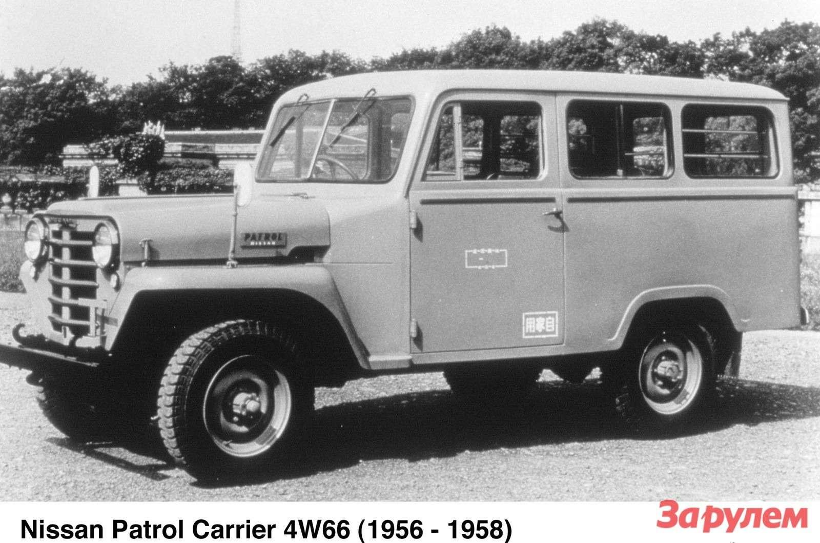 2— 1956 Patrol