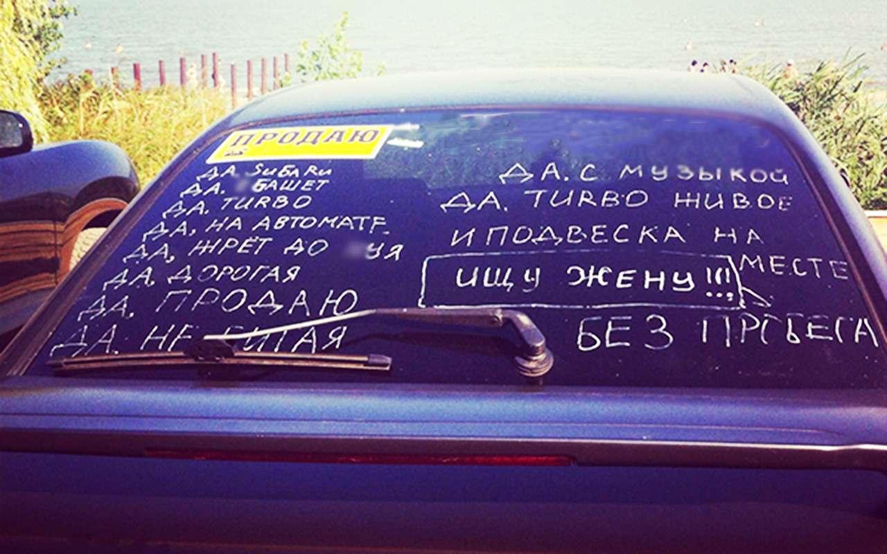 5 способов продать машину спробегом: выбираем быстрый ивыгодный— фото 949330