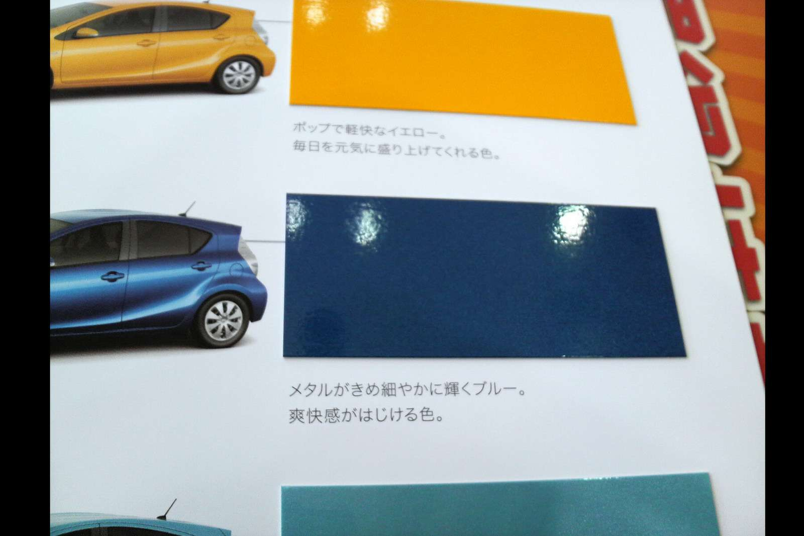 Toyota-Prius-C-Csp-R-9