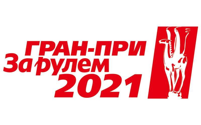 Номинанты Гран-при «Зарулем» 2021