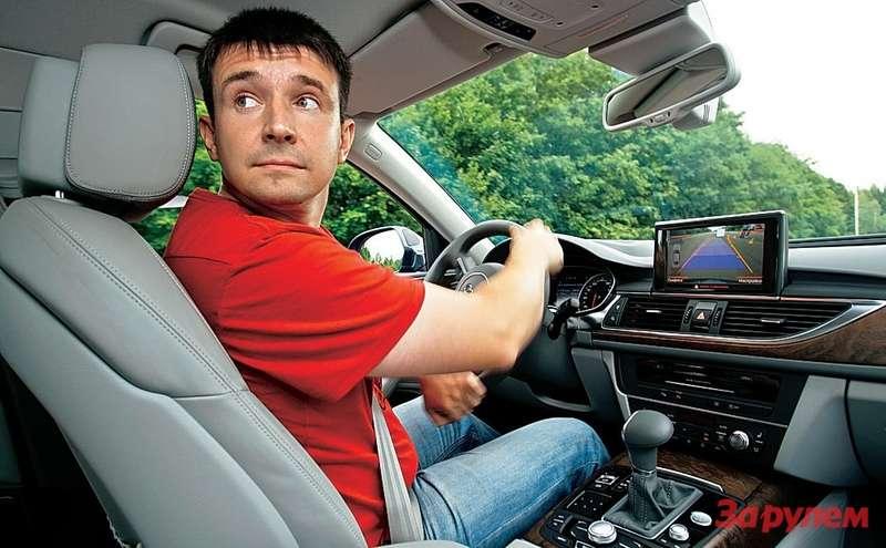 Даже сработающими парктрониками икамерами приходится крутить головой, чтобы точно рассчитать нужную траекторию, азаодно подстраховать электронику. Инструкция поэксплуатации автомобиля напоминает: доверившись парковочному ассистенту, всю ответственность зауспешность маневра несет водитель.