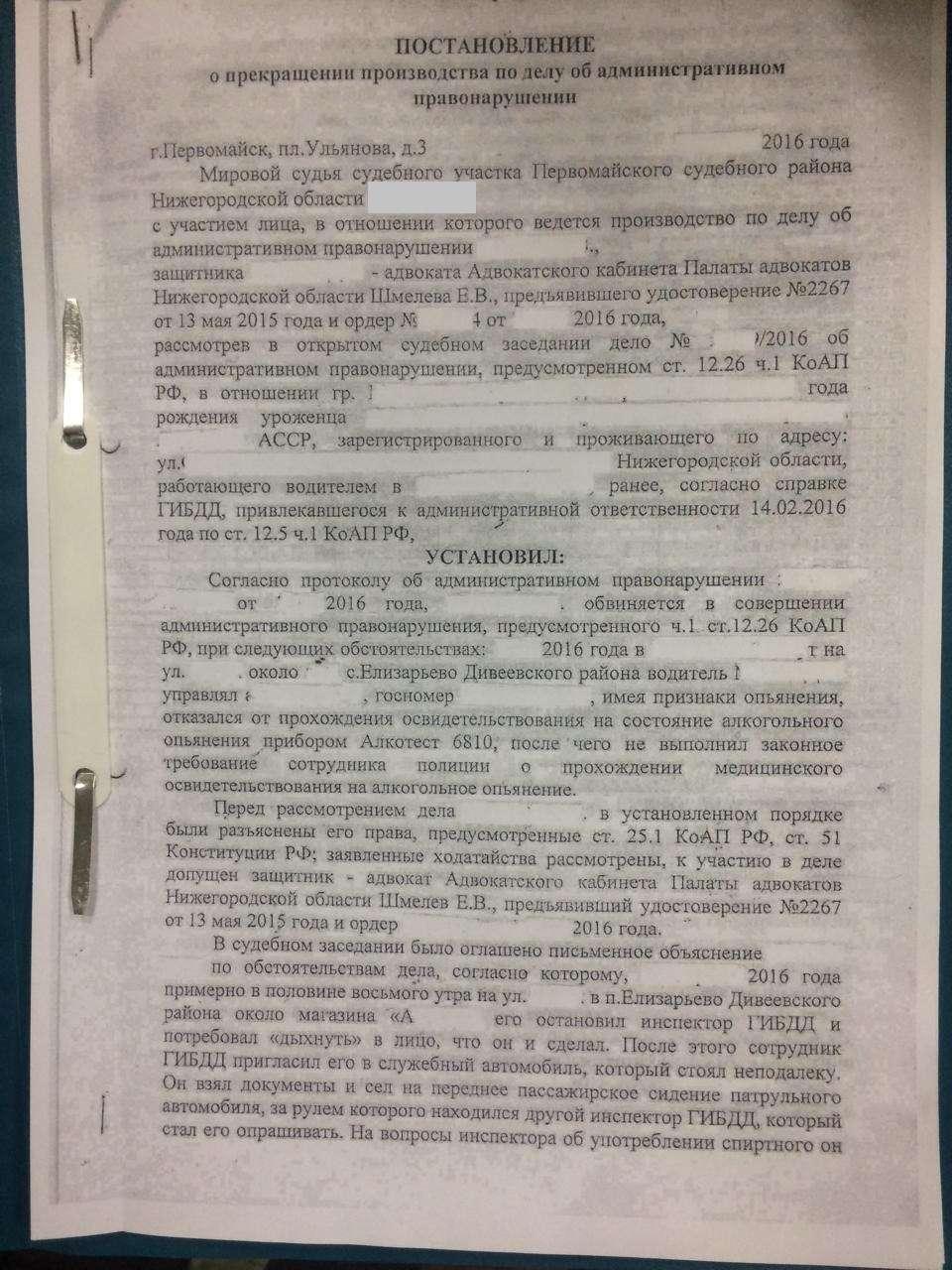 Разводки ГИБДД: как нелишиться прав заотказ отмедосвидетельствования— фото 927380