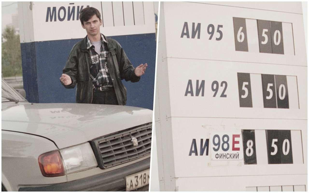 25лет назад: бензин 1960 руб., ВАЗ— 47млн— помните такое?— фото 1165316