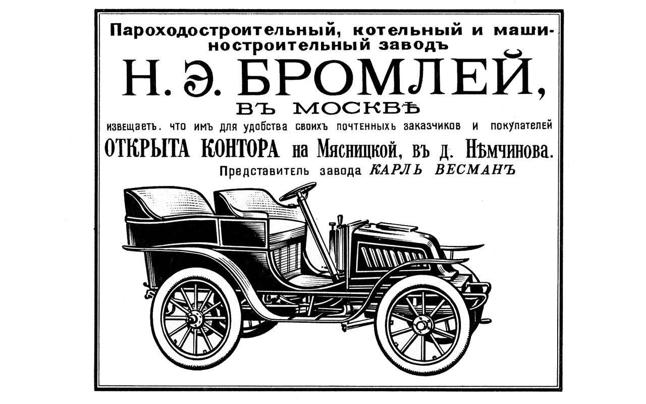 Колеса Российской империи: наш автопром дореволюции— фото 806639
