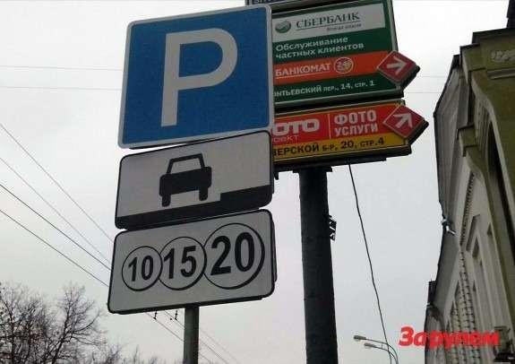 Референдума поплатным парковкам вМоскве несостоится