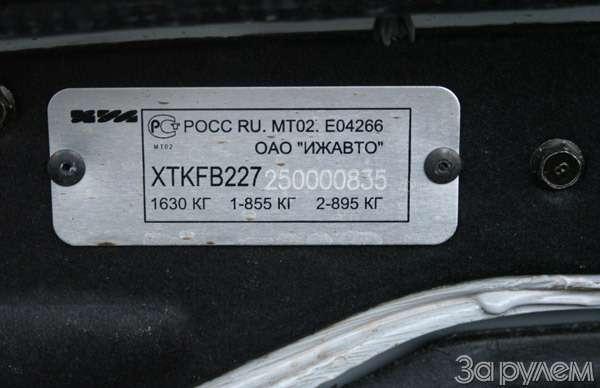 Российская сборка корейской KIA Spectra— это всерьез— фото 61725