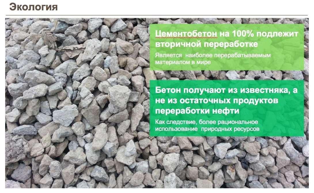 Опять бетонка? Чем цементобетонные дороги лучше асфальтобетонных— фото 740732