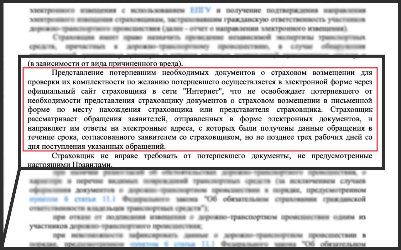 Все подводные камни договора ОСАГО: читайте внимательно! - фото 1152045