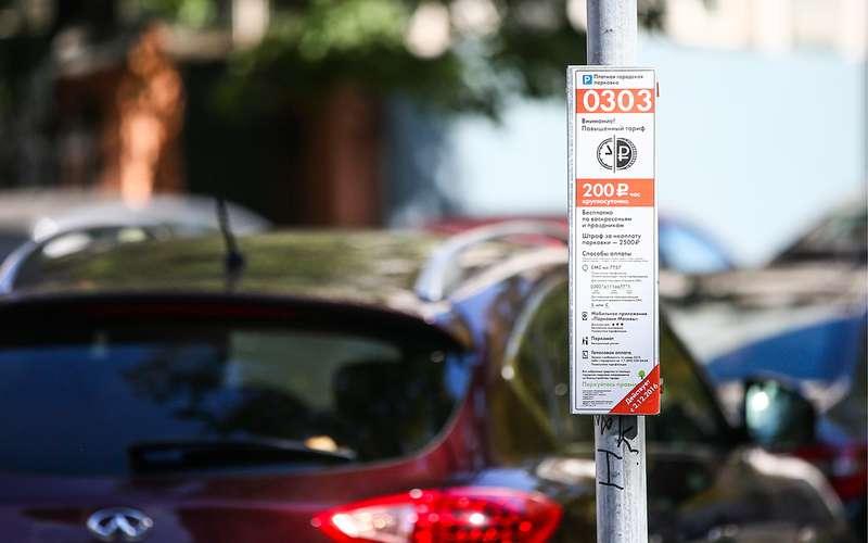 В Думу внесли законопроект обесплатном пользовании парковкой первые 10минут