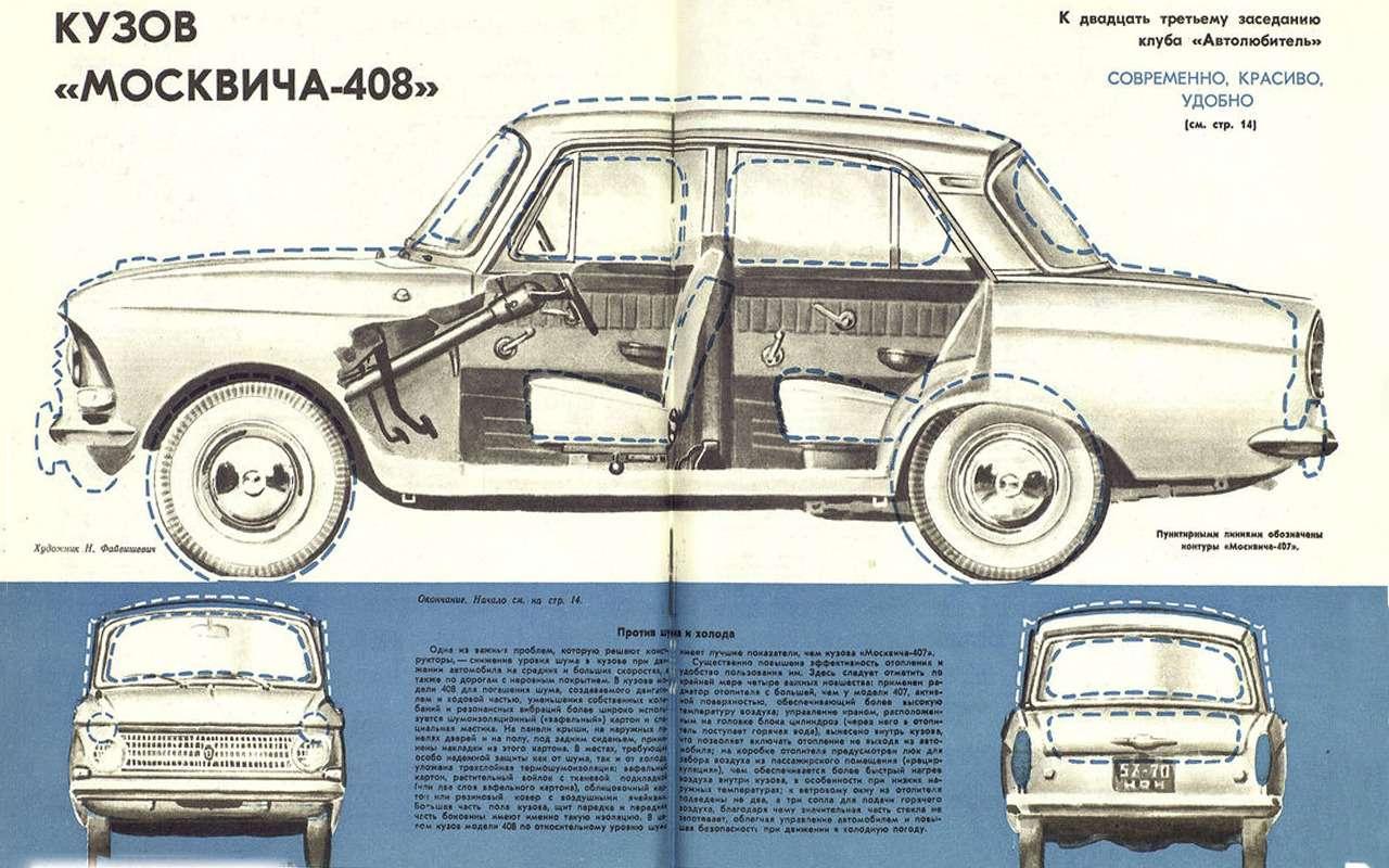 Мойпервый автомобиль— Москвич-408в коме— фото 847241