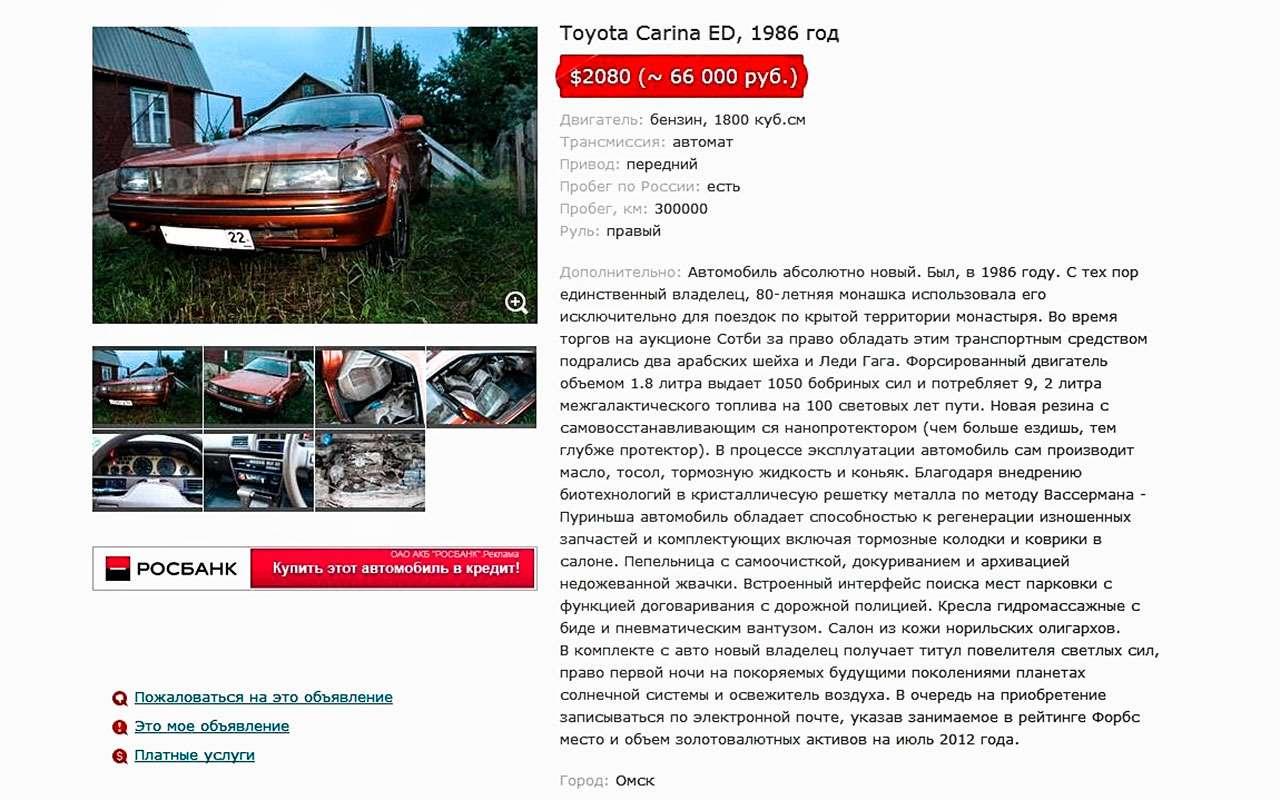 Маркетолог отбога: самые крутые объявления опродаже машин— фото 787069