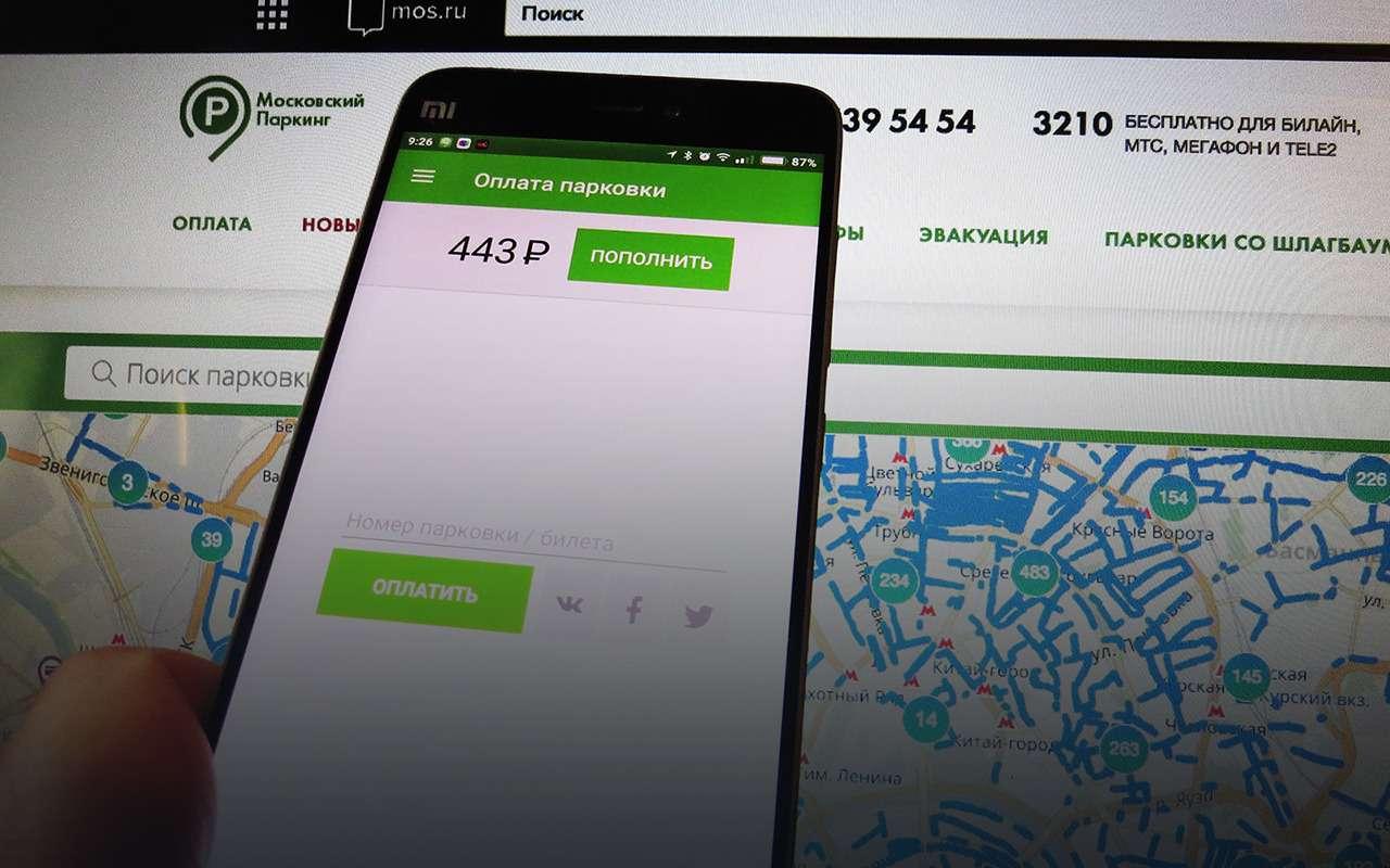 Как подтвердить оплату парковки по смс если не было денег на телефоне