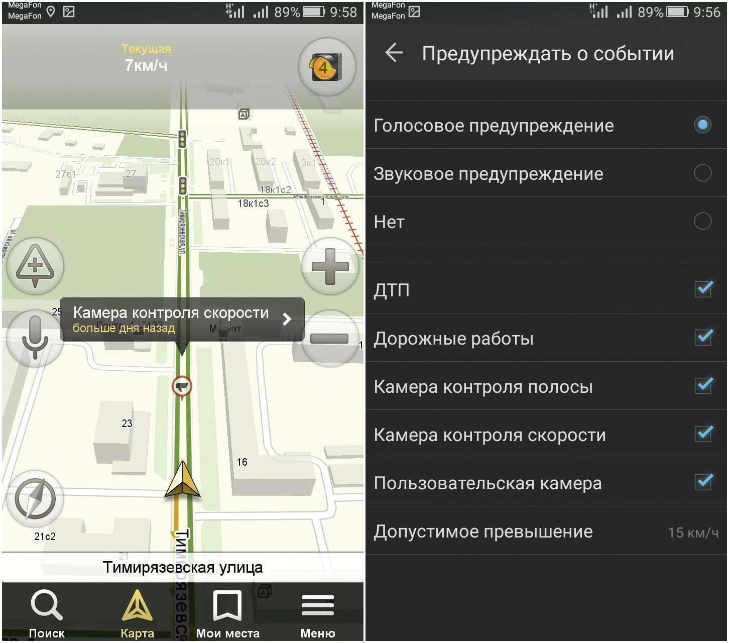 Смартфон вместо радар-детектора: тестируем мобильные приложения— фото 620583