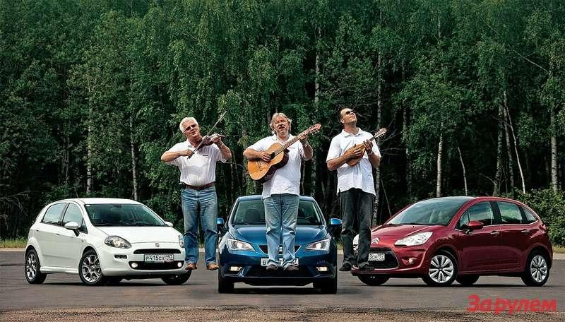 Fiat Punto, Citroen C3, Seat Ibiza