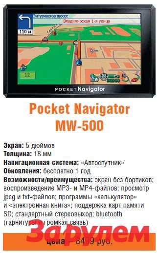 Pocket Navigator MW-500