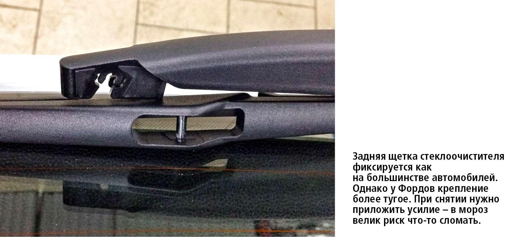 Ford Fiesta: проверка наремонтопригодность— фото 610319
