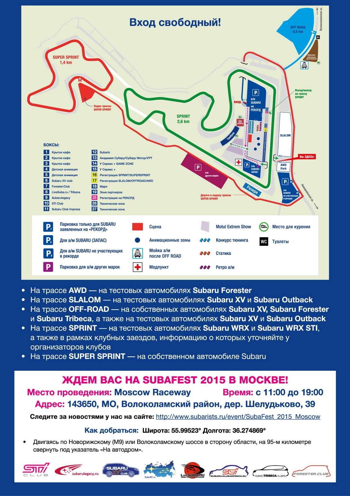 Схема фестиваля SubaFest'15(Москва)_новый размер