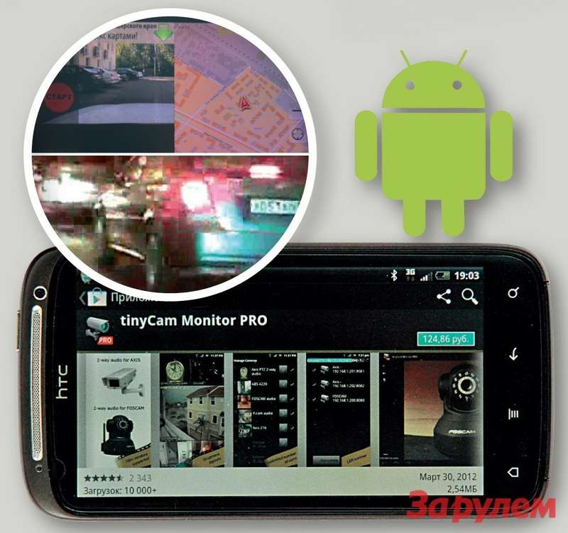 коммуникатор наплатформе Android