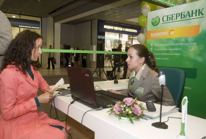 Cberbank_no_copyright