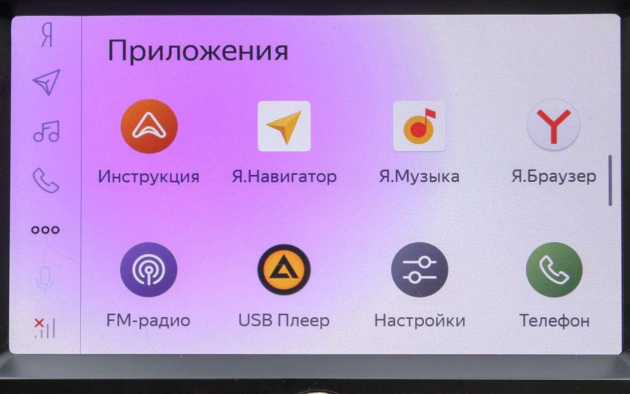Лада Веста +Яндекс.Авто: проверено «Зарулем»— фото 983575