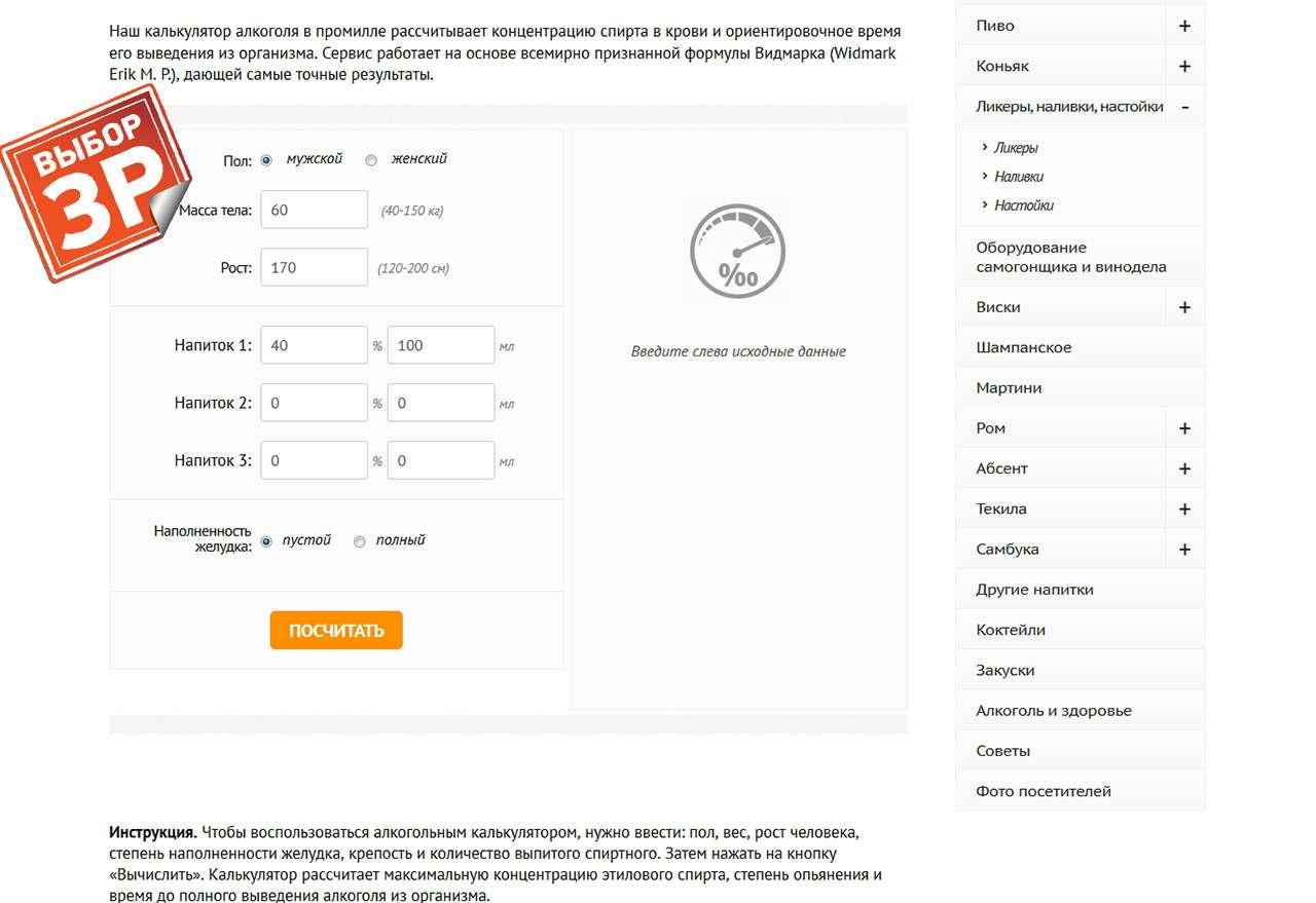 Онлайновые алкотестеры— испытано насебе— фото 830386