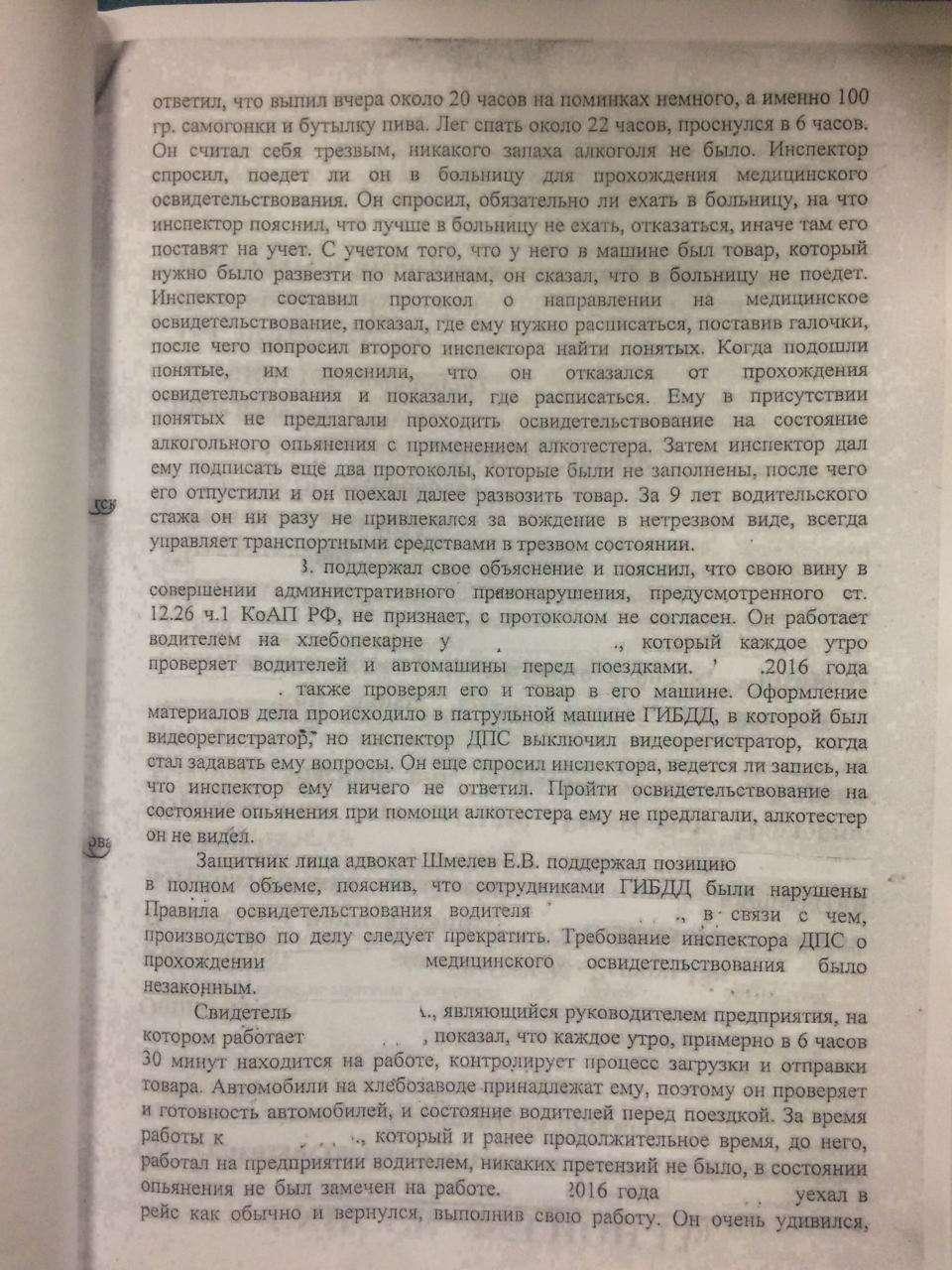 Разводки ГИБДД: как не лишиться прав заотказ отмедосвидетельствования— фото 927376